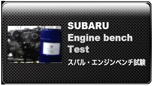 Engine bench Test エンジンベンチ試験