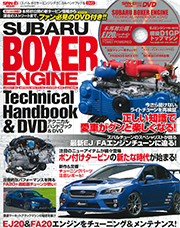 SUBARU BOXER ENGINE